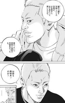 ウシジマくん ネタバレ 最新 427 画バレ【闇金ウシジマくん 最新428】6.jpg