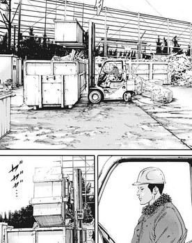 ウシジマくん ネタバレ 最新 427 画バレ【闇金ウシジマくん 最新428】7.jpg