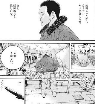 ウシジマくん ネタバレ 最新 427 画バレ【闇金ウシジマくん 最新428】9.jpg