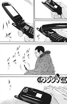 ウシジマくん ネタバレ 最新 429 画バレ【闇金ウシジマくん 最新430】1.jpg