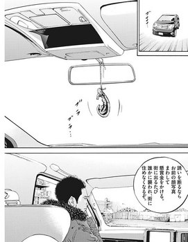 ウシジマくん ネタバレ 最新 429 画バレ【闇金ウシジマくん 最新430】11.jpg