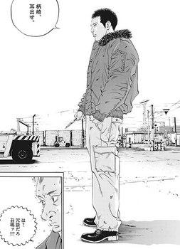 ウシジマくん ネタバレ 最新 429 画バレ【闇金ウシジマくん 最新430】17.jpg