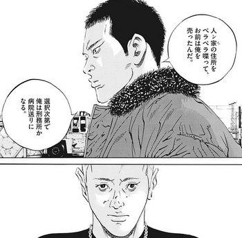 ウシジマくん ネタバレ 最新 429 画バレ【闇金ウシジマくん 最新430】18 -1.jpg