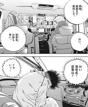 ウシジマくん ネタバレ 最新 429 画バレ【闇金ウシジマくん 最新430】4.jpg