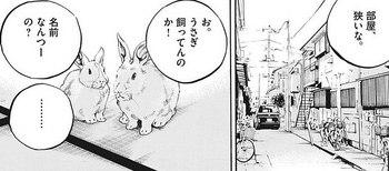 ウシジマくん ネタバレ 最新 429 画バレ【闇金ウシジマくん 最新430】9.jpg