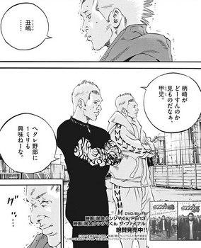 ウシジマくん ネタバレ 最新 430 画バレ【闇金ウシジマくん 最新431】1.jpg