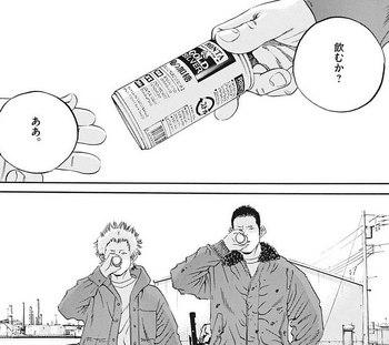ウシジマくん ネタバレ 最新 430 画バレ【闇金ウシジマくん 最新431】13.jpg