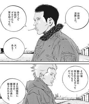 ウシジマくん ネタバレ 最新 430 画バレ【闇金ウシジマくん 最新431】14.jpg