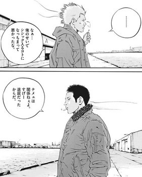 ウシジマくん ネタバレ 最新 430 画バレ【闇金ウシジマくん 最新431】15.jpg
