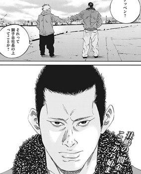 ウシジマくん ネタバレ 最新 430 画バレ【闇金ウシジマくん 最新431】17.jpg
