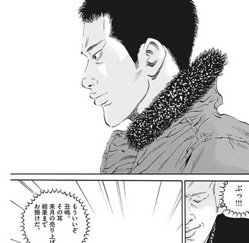 ウシジマくん ネタバレ 最新 430 画バレ【闇金ウシジマくん 最新431】3.jpg