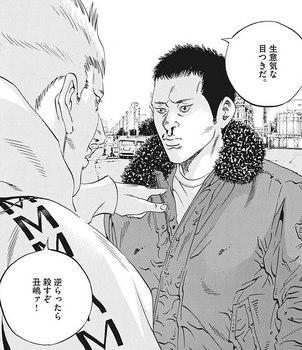 ウシジマくん ネタバレ 最新 430 画バレ【闇金ウシジマくん 最新431】5.jpg