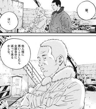ウシジマくん ネタバレ 最新 430 画バレ【闇金ウシジマくん 最新431】9.jpg