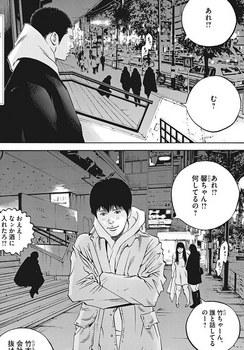 ウシジマくん ネタバレ 最新 432 画バレ【闇金ウシジマくん 最新433】10.jpg