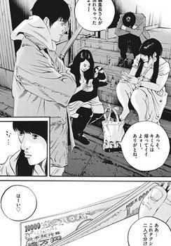 ウシジマくん ネタバレ 最新 432 画バレ【闇金ウシジマくん 最新433】11.jpg