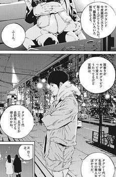 ウシジマくん ネタバレ 最新 432 画バレ【闇金ウシジマくん 最新433】12.jpg