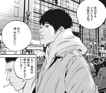 ウシジマくん ネタバレ 最新 432 画バレ【闇金ウシジマくん 最新433】14.jpg