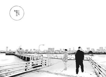 ウシジマくん ネタバレ 最新 432 画バレ【闇金ウシジマくん 最新433】15.JPG