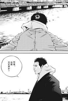 ウシジマくん ネタバレ 最新 432 画バレ【闇金ウシジマくん 最新433】18.jpg