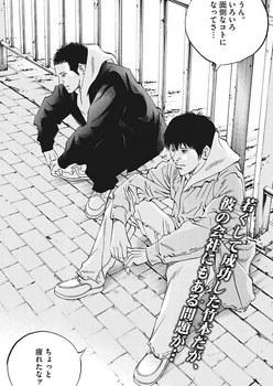 ウシジマくん ネタバレ 最新 432 画バレ【闇金ウシジマくん 最新433】19.jpg