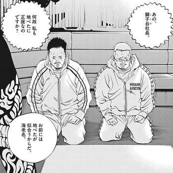 ウシジマくん ネタバレ 最新 432 画バレ【闇金ウシジマくん 最新433】5.jpg
