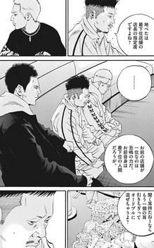 ウシジマくん ネタバレ 最新 432 画バレ【闇金ウシジマくん 最新433】6.jpg