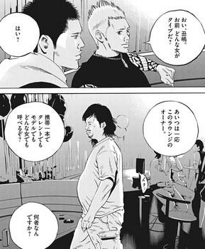 ウシジマくん ネタバレ 最新 432 画バレ【闇金ウシジマくん 最新433】7.jpg