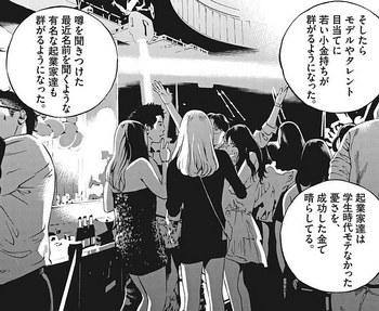ウシジマくん ネタバレ 最新 432 画バレ【闇金ウシジマくん 最新433】8.jpg