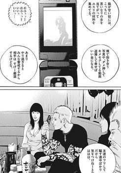 ウシジマくん ネタバレ 最新 432 画バレ【闇金ウシジマくん 最新433】9.jpg