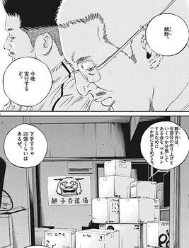 ウシジマくん ネタバレ 最新 436 画バレ【闇金ウシジマくん 最新437】10.jpg