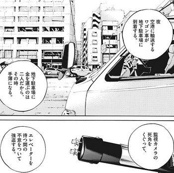 ウシジマくん ネタバレ 最新 436 画バレ【闇金ウシジマくん 最新437】11.jpg