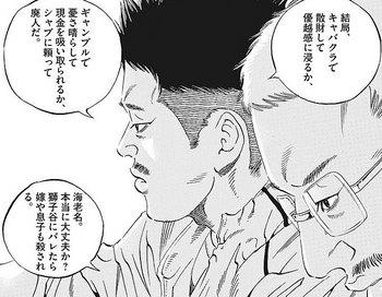 ウシジマくん ネタバレ 最新 436 画バレ【闇金ウシジマくん 最新437】12.jpg