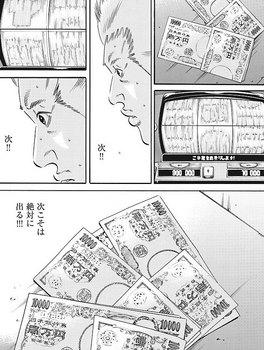 ウシジマくん ネタバレ 最新 436 画バレ【闇金ウシジマくん 最新437】17.jpg