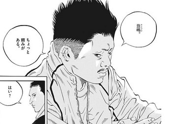 ウシジマくん ネタバレ 最新 436 画バレ【闇金ウシジマくん 最新437】2.jpg