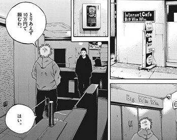 ウシジマくん ネタバレ 最新 436 画バレ【闇金ウシジマくん 最新437】5.jpg
