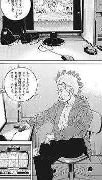 ウシジマくん ネタバレ 最新 436 画バレ【闇金ウシジマくん 最新437】6.jpg