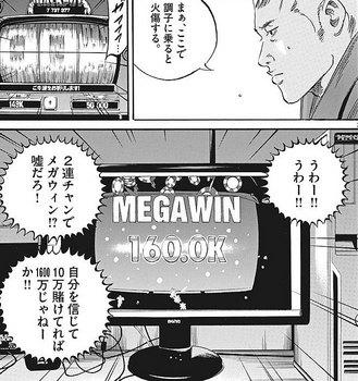 ウシジマくん ネタバレ 最新 436 画バレ【闇金ウシジマくん 最新437】7.jpg