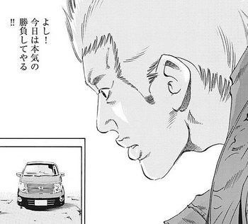ウシジマくん ネタバレ 最新 436 画バレ【闇金ウシジマくん 最新437】8.jpg