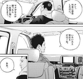 ウシジマくん ネタバレ 最新 436 画バレ【闇金ウシジマくん 最新437】9.jpg