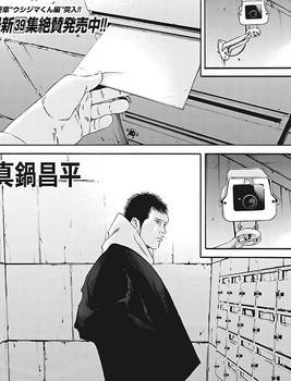 ウシジマくん ネタバレ 最新 437 画バレ【闇金ウシジマくん 最新438】1.jpg