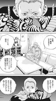 ウシジマくん ネタバレ 最新 437 画バレ【闇金ウシジマくん 最新438】12.jpg