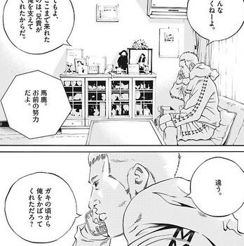 ウシジマくん ネタバレ 最新 437 画バレ【闇金ウシジマくん 最新438】13.jpg