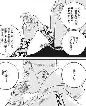 ウシジマくん ネタバレ 最新 437 画バレ【闇金ウシジマくん 最新438】14.jpg