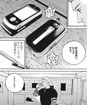 ウシジマくん ネタバレ 最新 437 画バレ【闇金ウシジマくん 最新438】15.jpg