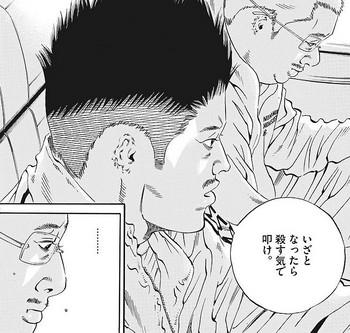 ウシジマくん ネタバレ 最新 437 画バレ【闇金ウシジマくん 最新438】2.jpg