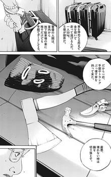 ウシジマくん ネタバレ 最新 437 画バレ【闇金ウシジマくん 最新438】4.jpg