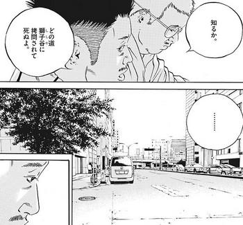 ウシジマくん ネタバレ 最新 437 画バレ【闇金ウシジマくん 最新438】5.jpg