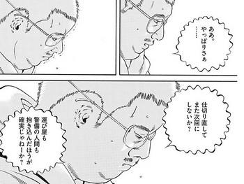 ウシジマくん ネタバレ 最新 437 画バレ【闇金ウシジマくん 最新438】6.jpg