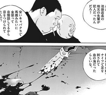 ウシジマくん ネタバレ 最新 437 画バレ【闇金ウシジマくん 最新438】7.jpg