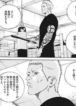ウシジマくん ネタバレ 最新 437 画バレ【闇金ウシジマくん 最新438】8.jpg